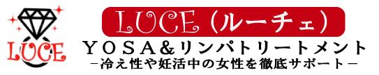 LUCE|三重県津市のリンパ&YOSAサロン