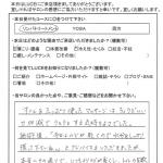 リンパマッサージ評判①