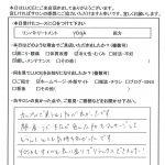 YOSA&リンパマッサージ体験談②