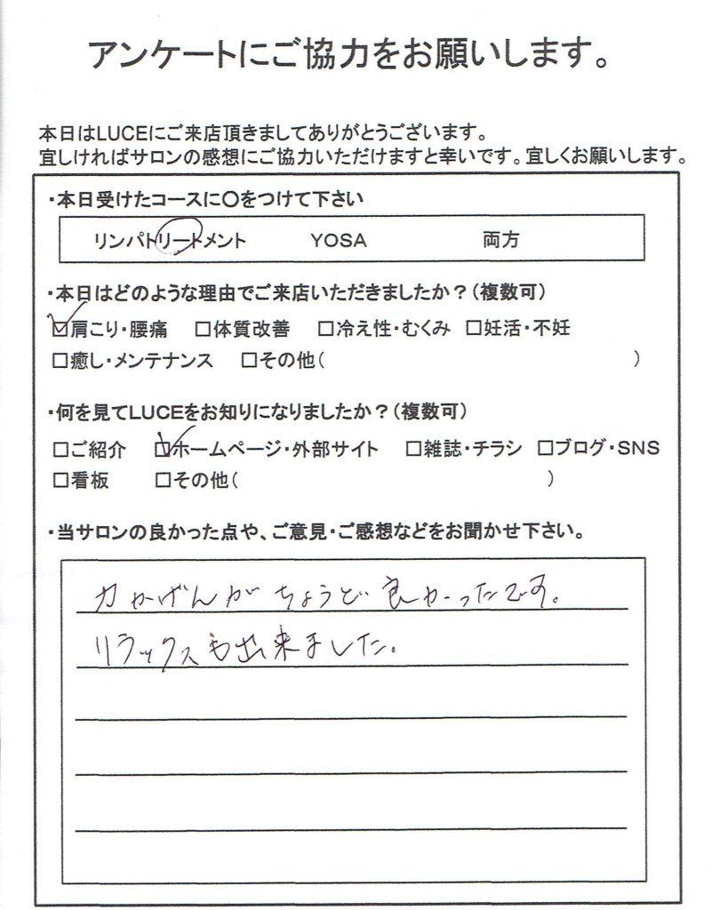 YOSA&リンパマッサージ体験談①